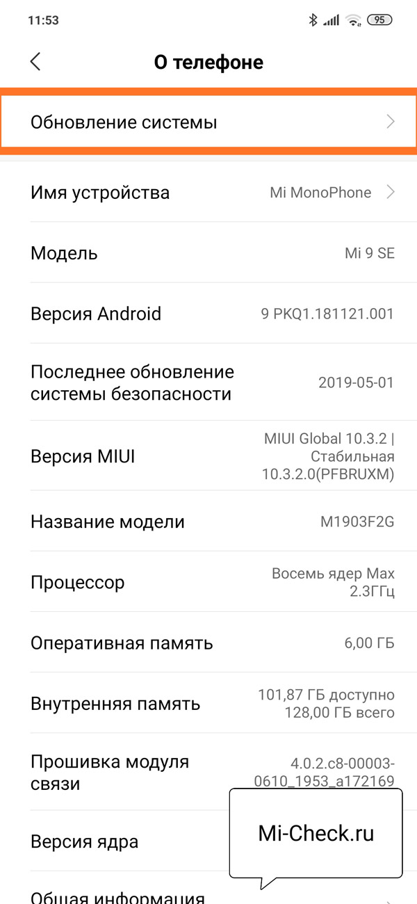 Меню Обновление Системы в настройках Xiaomi