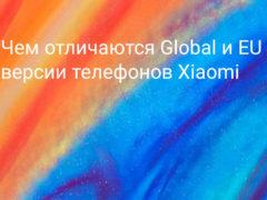 Чем отличаются Global, Китайская от EU версии Xiaomi (Redmi) и какие телефоны использовать в России