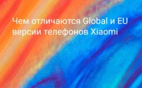 Чем отличаются Global и EU версии Xiaomi