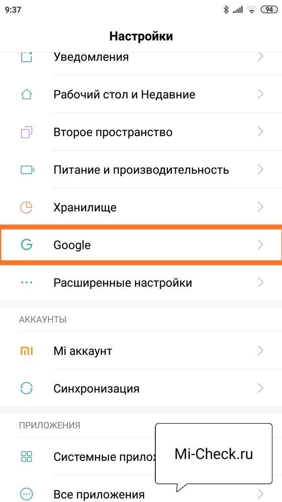 Пункт меню Google