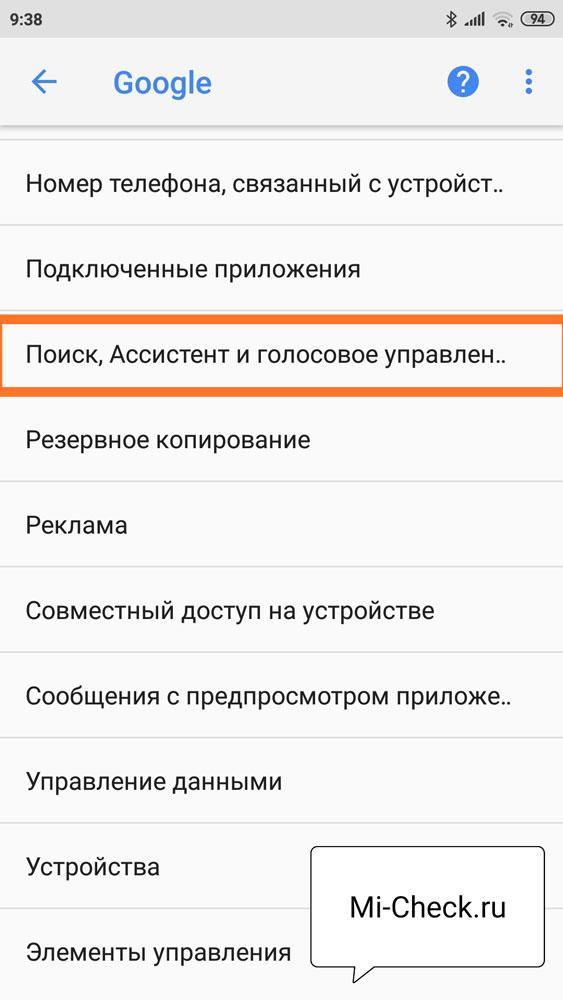 Меню Поиск, Ассистент и голосовое управления настроек Google Assistant на Xiaomi