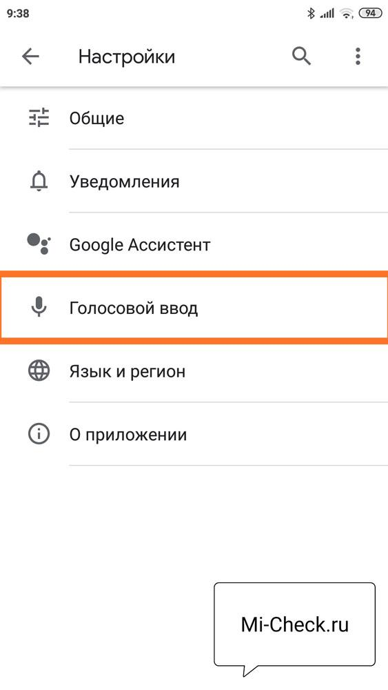 Меню Голосовой ввод настроек Google Assistant на Xiaomi