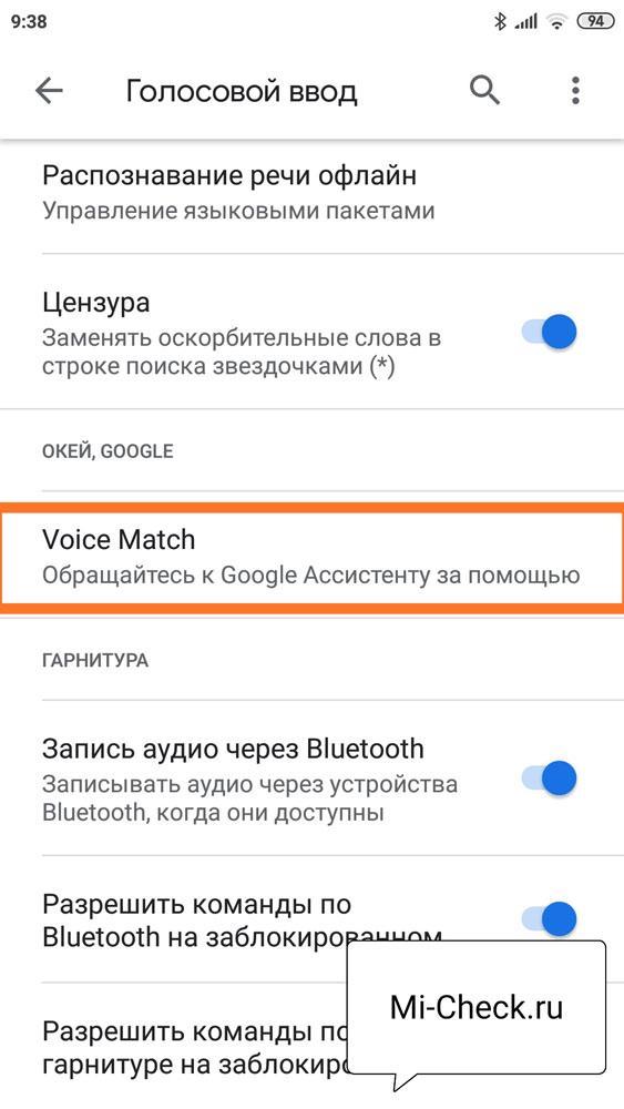 Настройка Voice match распознавания речи голосового ассистента Google Assistant на Xiaomi