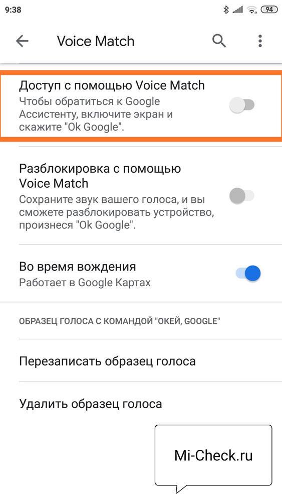 Отключение фоновой прослушки голосовым ассистентом Google Assistant на Xiaomi