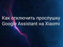 """Отключаем фоновое распознавание команды """"Ok, Google"""" голосовым ассистентом Google Assistant на телефоне Xiaomi"""