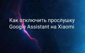 Как отключить фоновую прослушку голосовым ассистентом Google Assistant на Xiaomi