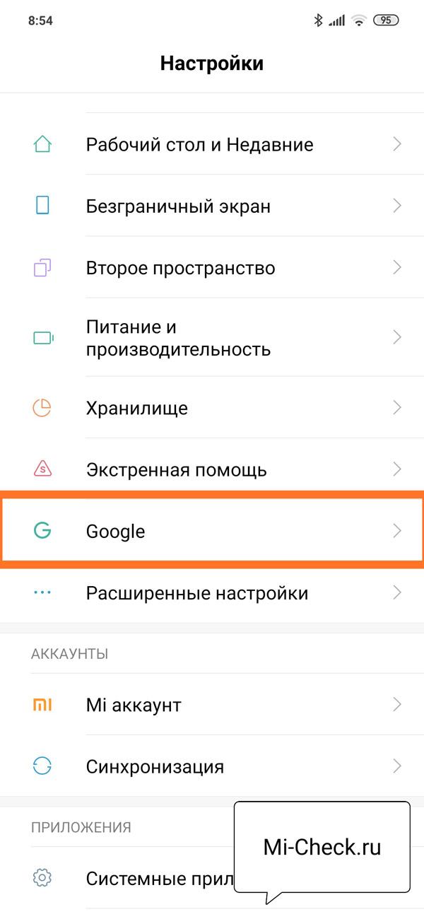 Настройки сервисов Google на Xiaomi