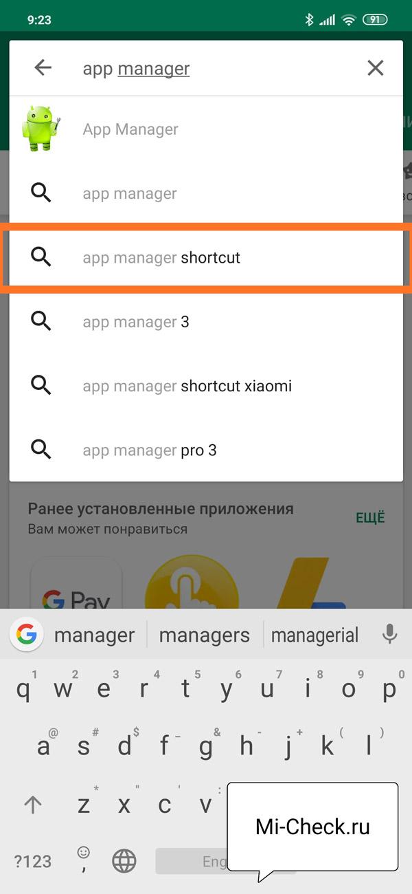 Поиск приложения App Manager Shortcyt в Google Play