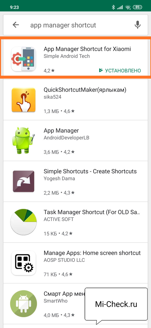 Установка приложения App Manager Shortcut на Xiaomi