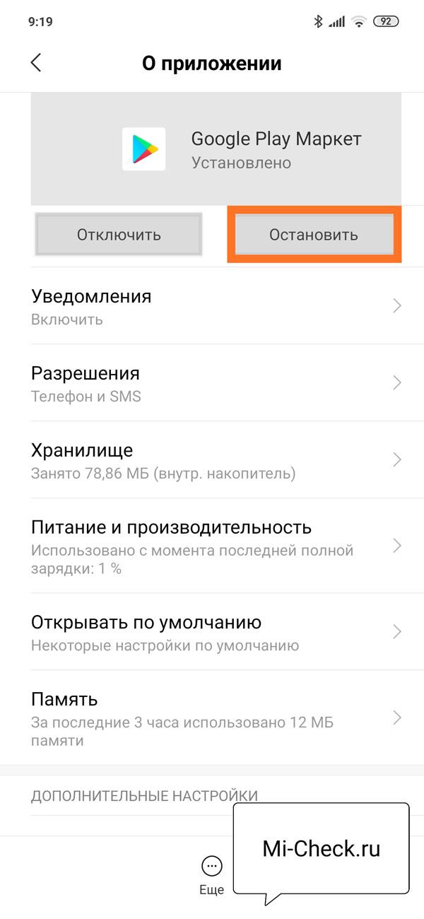 Отключение сервиса Google Play на Xiaomi