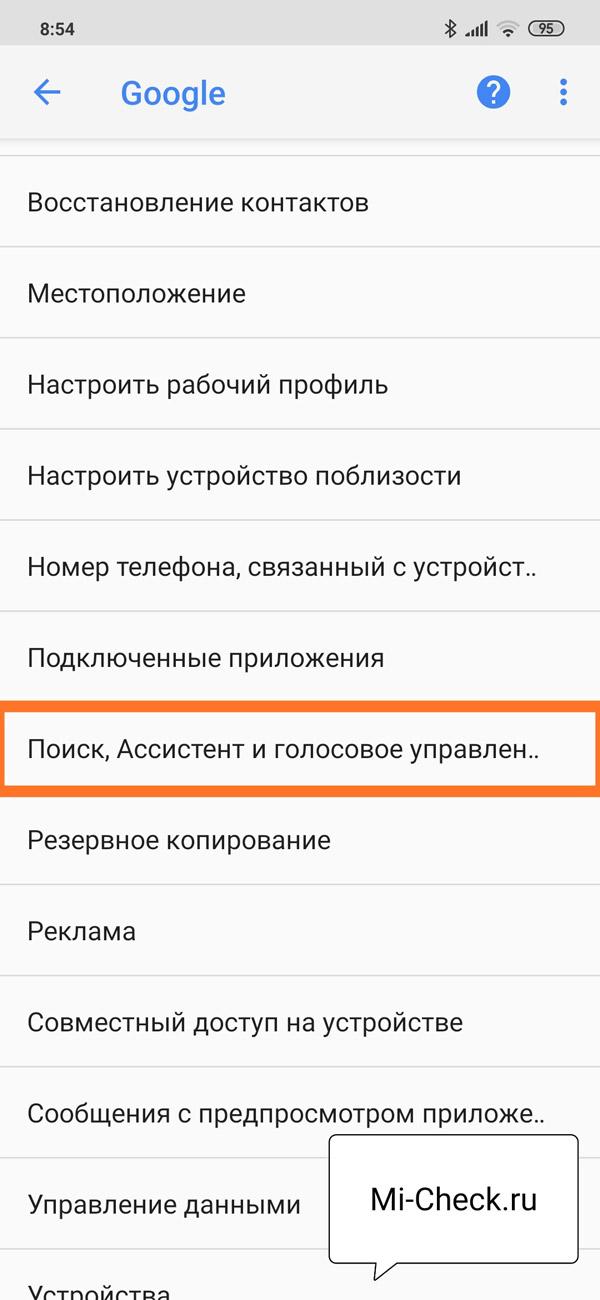 Раздел Поиск, Ассистент и голосовое управление на Xiaomi