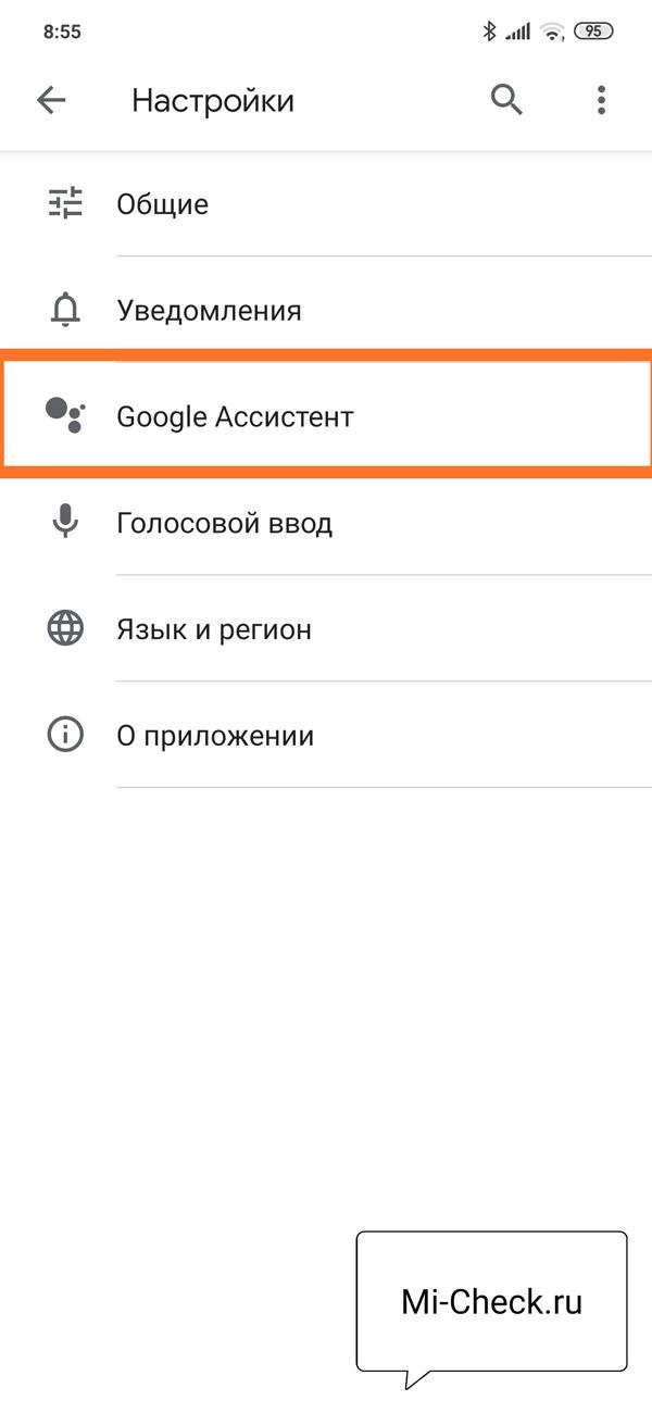 Раздел настроек Google Ассистент на Xiaomi