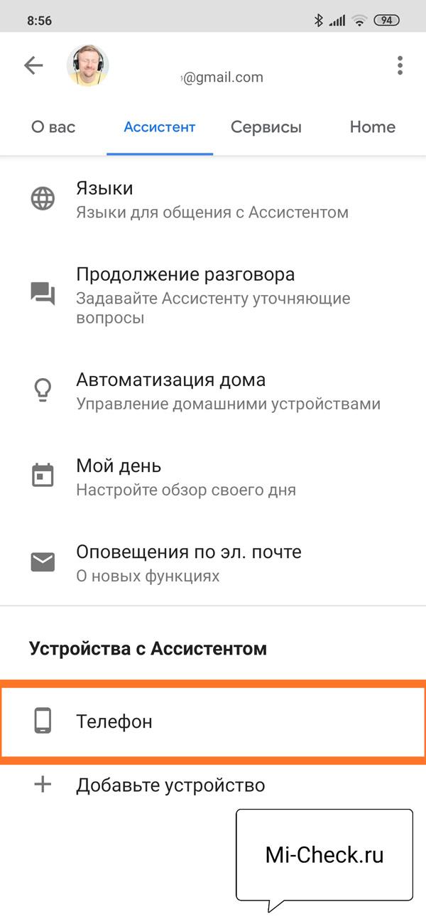 Меню, в котором отображается на каких устройствах активен Google Ассистент