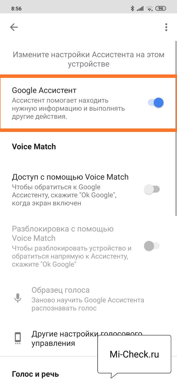 Отключение функционала Google Assistant на телефоне Xiaomi