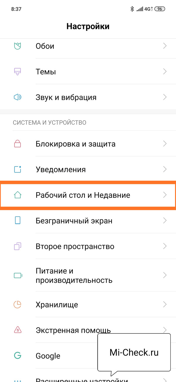 Меню Рабочий стол и Недавние в настройках Xiaomi