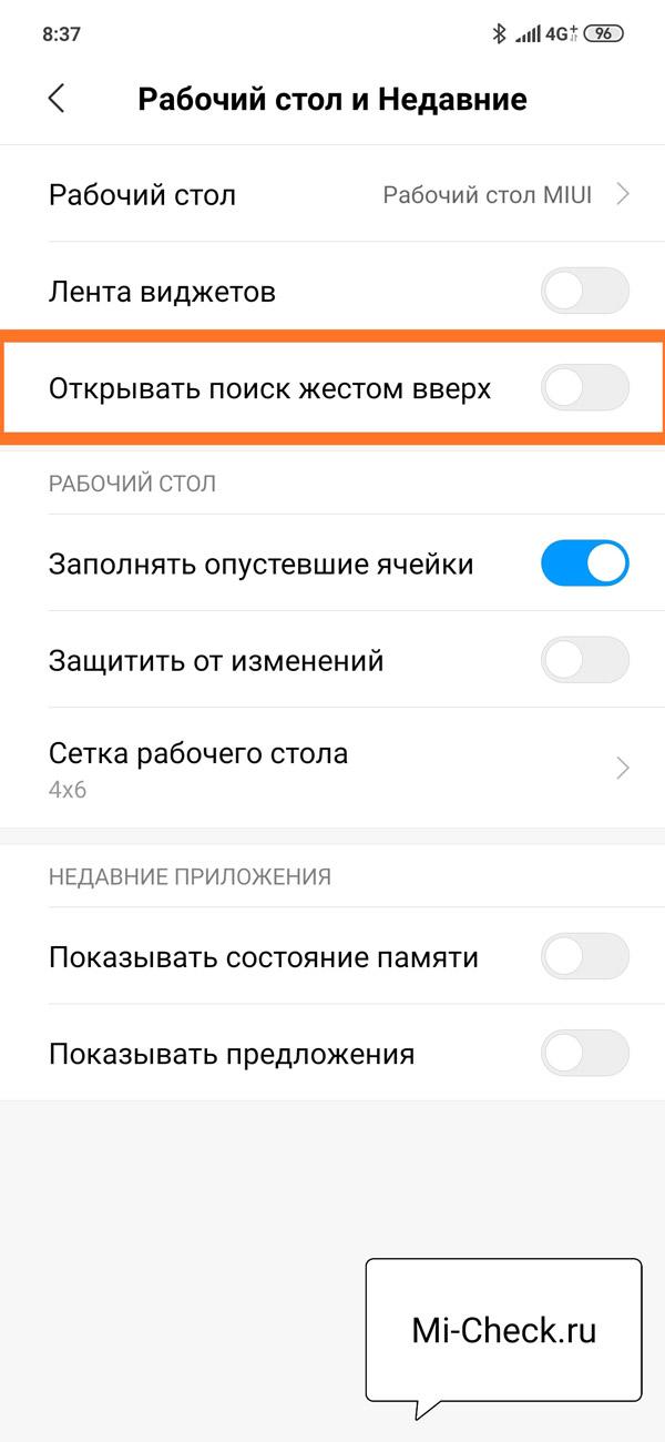 Меню отключения вызова поиска Google свайпом вверх на Xiaomi