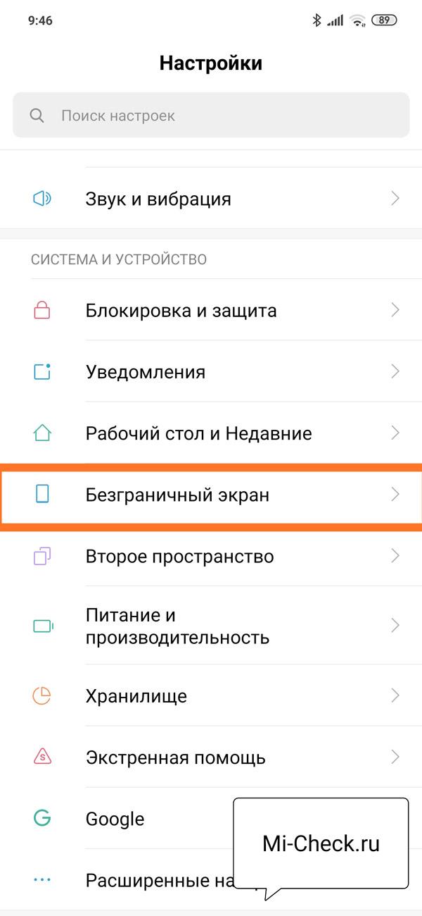 Меню Безграничный экран на Xiaomi