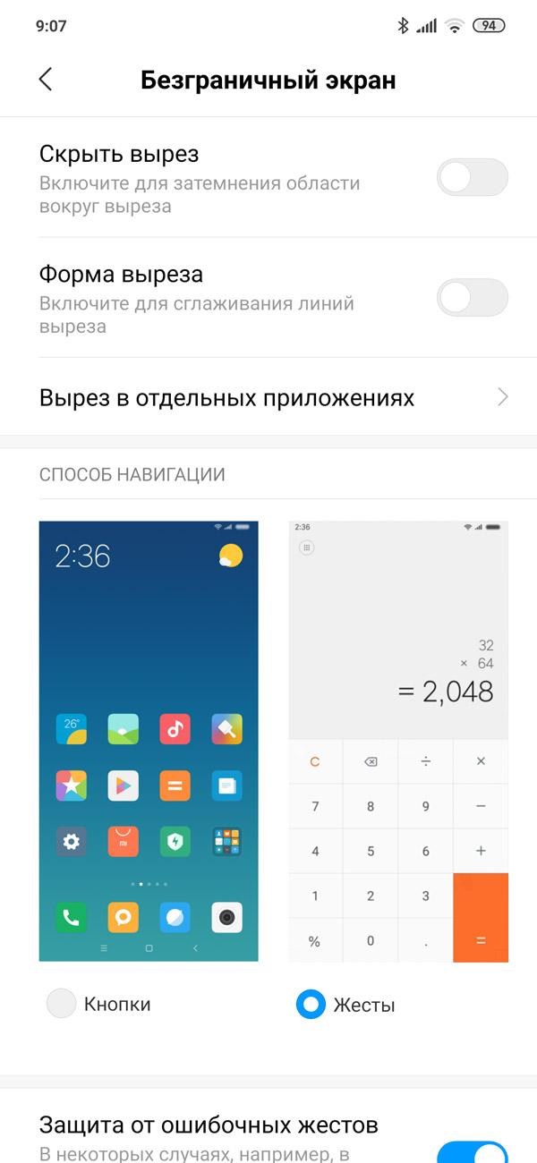 Выбор режима Жесты автоматически отключает вызов поиска свайпом вверх на Xiaomi