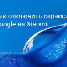 Как отключить сервисы Google и голосовой ассистент на телефоне Xiaomi (Redmi)