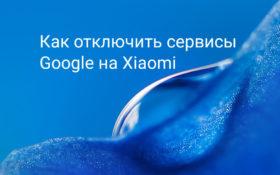Как отключить Google сервисы на Xiaomi