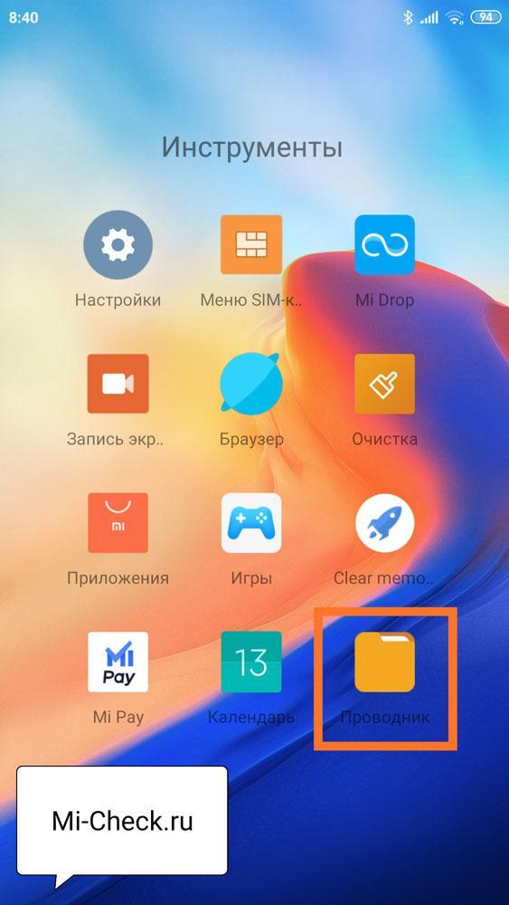 Системное приложение Проводник на Xiaomi