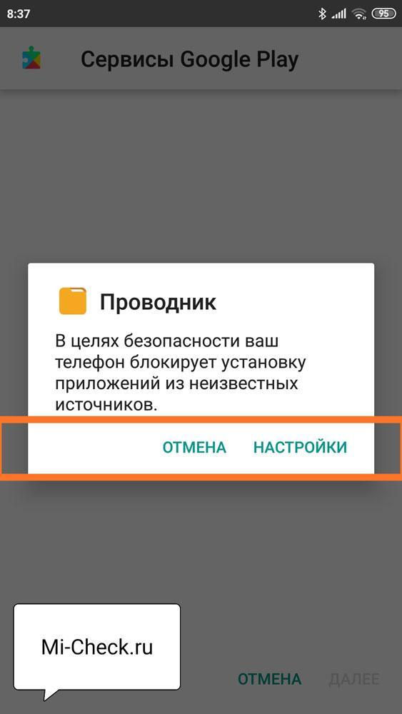 Предупреждение об опасности установления приложений из неизвестных источников на Xiaomi