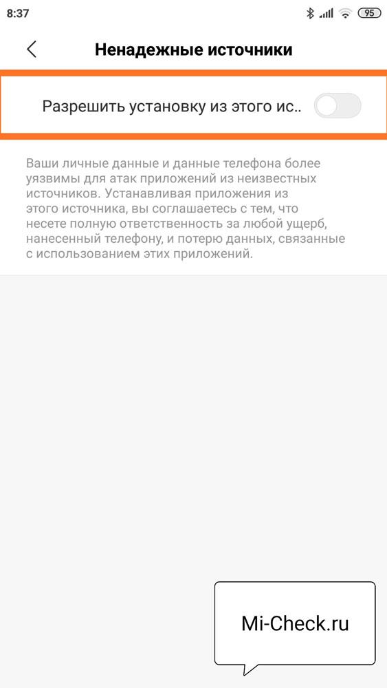 Получение разрешения на установку приложений из неизвестных источников на Xiaomi