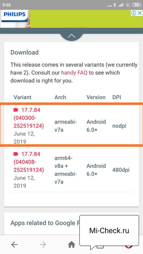 Скачивание Google Play сервисов с сайта apkmirrorr.com