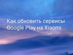 Как обновить сервисы Google Play на Xiaomi (Redmi)