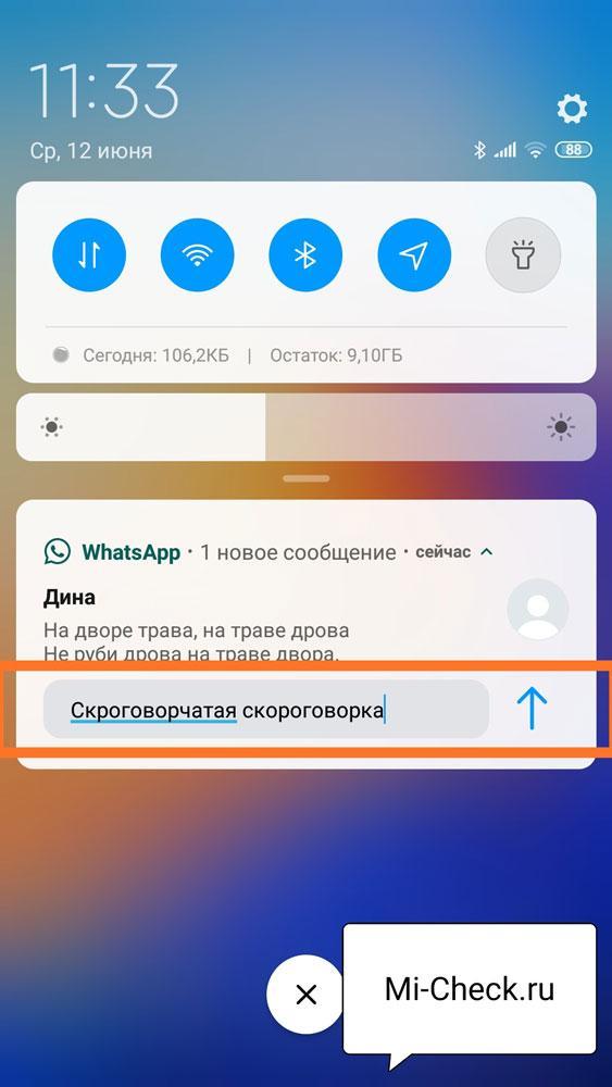 Ответ из уведомления на Xiaomi