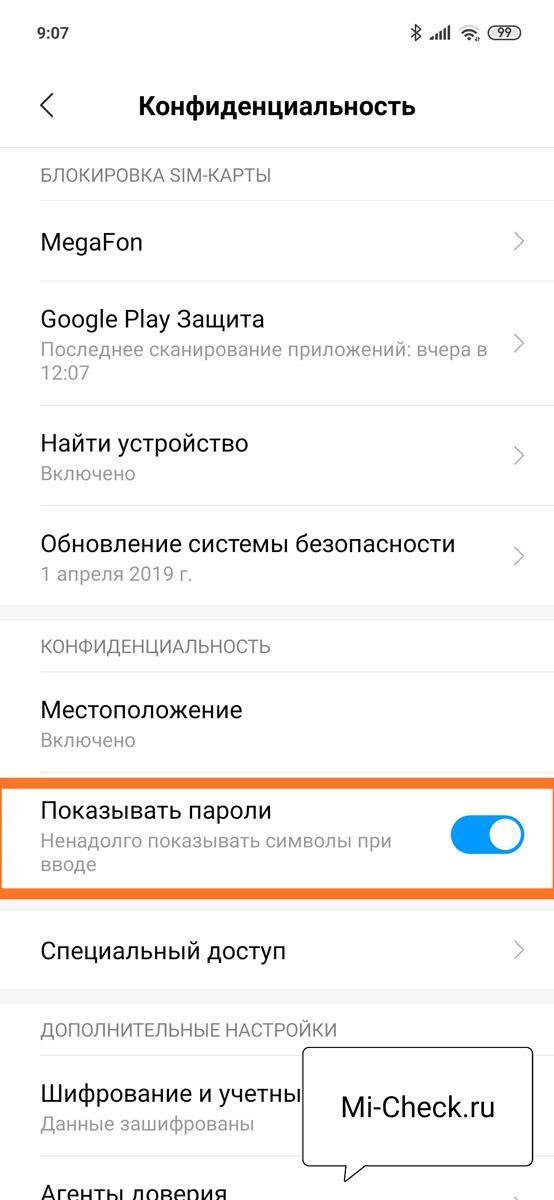 Меню Показывать Пароли в настройках Xiaomi