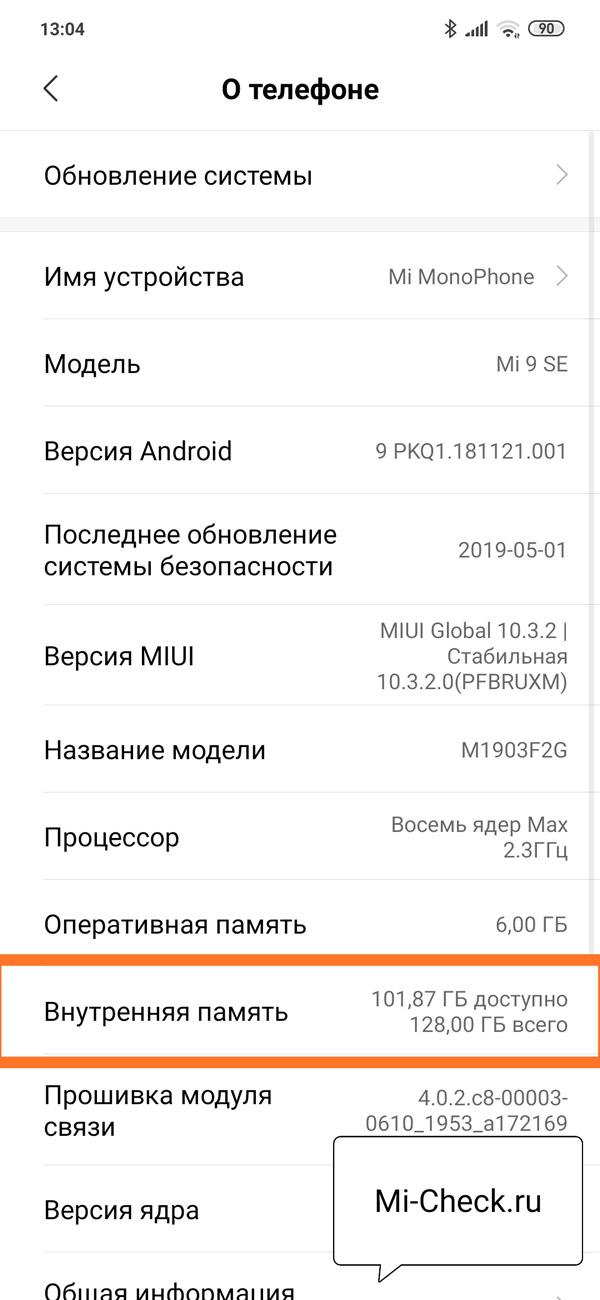 Меню Внутренняя память в разделе О Телефона на Xiaomi даёт доступ к настройкам сотовой сети