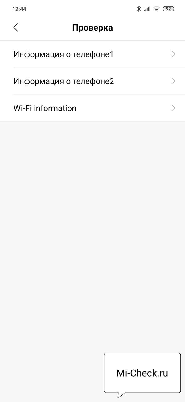 Меню по настройке протоколов передачи данных по симкам на Xiaomi