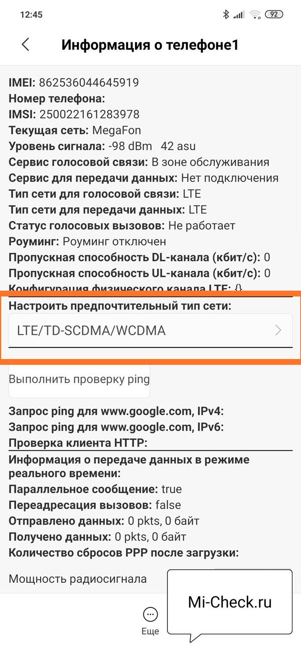 Настроить предпочтительный тип протокола сотовой сети на Xiaomi для передачи интернета