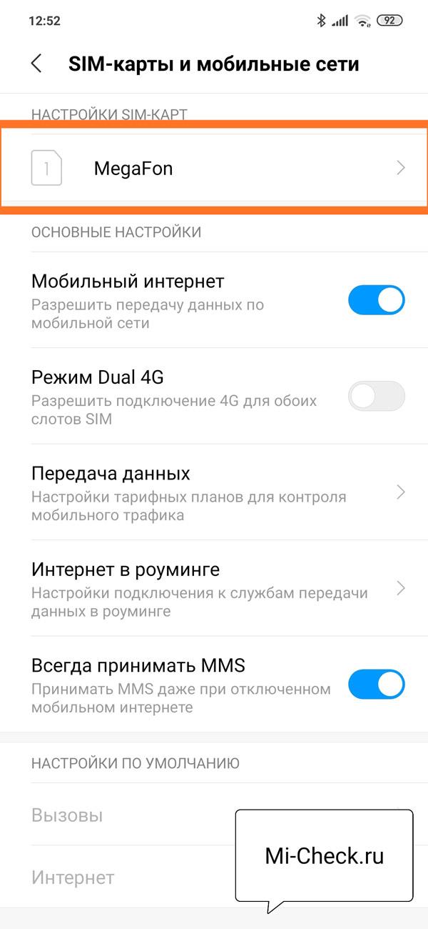 Выбор симки, через которую телефон Xiaomi получает интернет