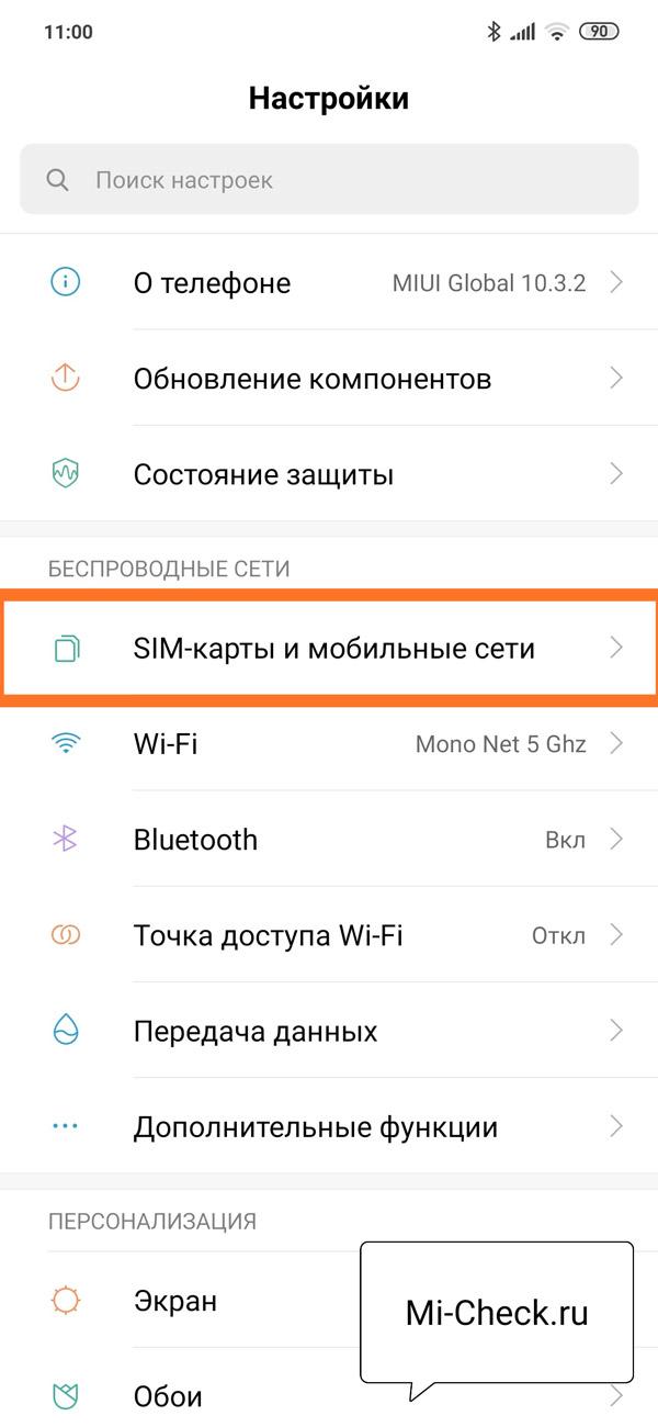 Меню Sim-карты и мобильные сети