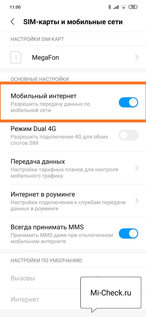 Меню Мобильный Интернет, которое отключает передачу данных по сотовой сети на Xiaomi