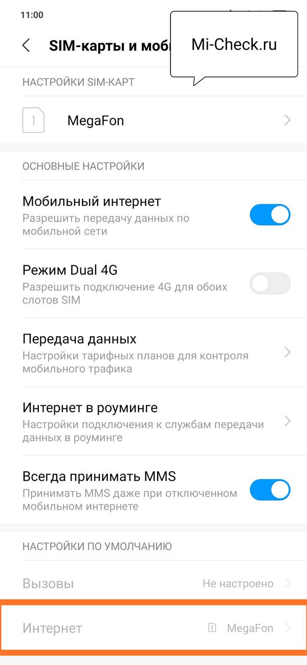 Выбор той SIM-карты на Xiaomi, через которую будет работать интернет