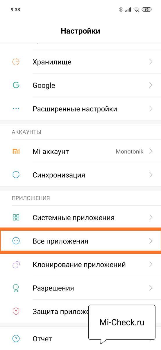 Меню Все Приложения на Xiaomi