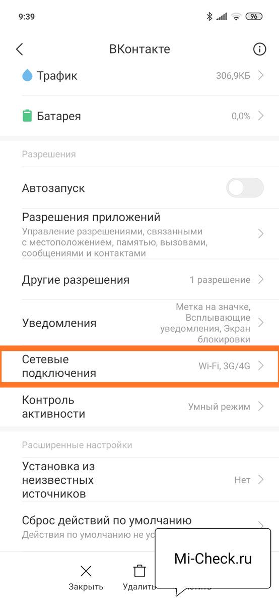 Настройка Сетевого Подключения для приложения на Xiaomi