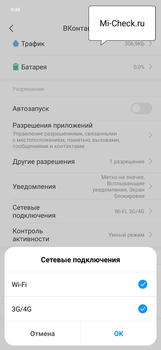 Выбор метода доступа к интернету для приложения Сотовая Сеть или Wi-Fi на Xiaomi