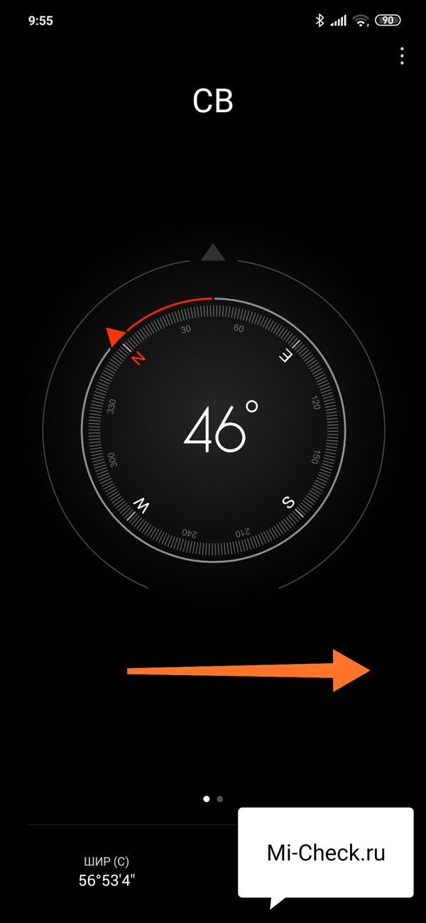 Переключение режима работы приложения Компас на Xiaomi