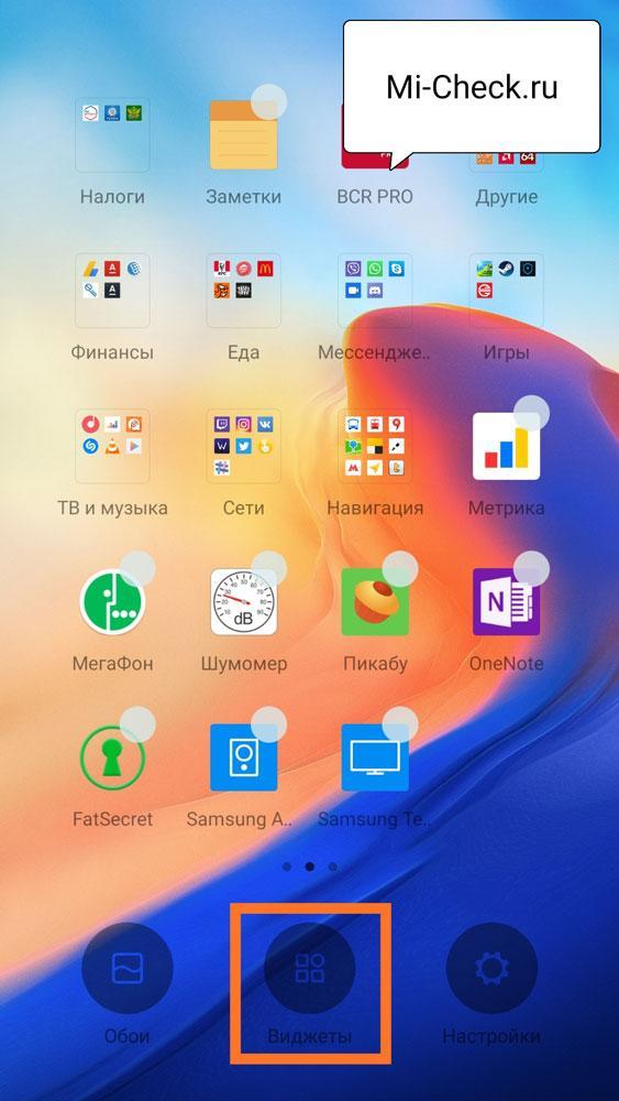 Открытие меню настройки виджетов на Xiaomi