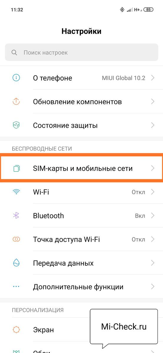 Меню Sim-карты и мобильные сети в Xiaomi