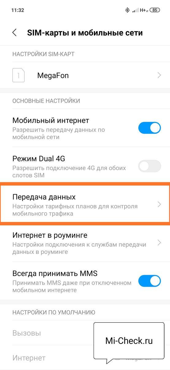 Меню Передача данных на Xiaomi