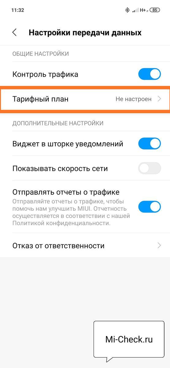 Меню Тарифный план в настройках Xiaomi