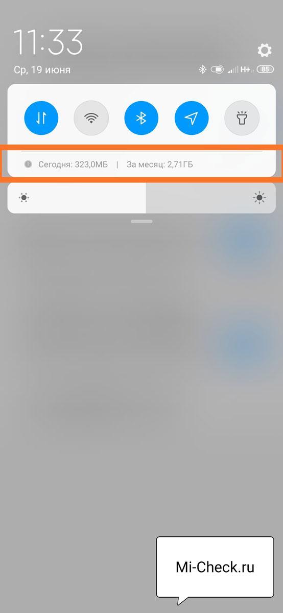 Счётчик трафика в шторке уведомлений на Xiaomi