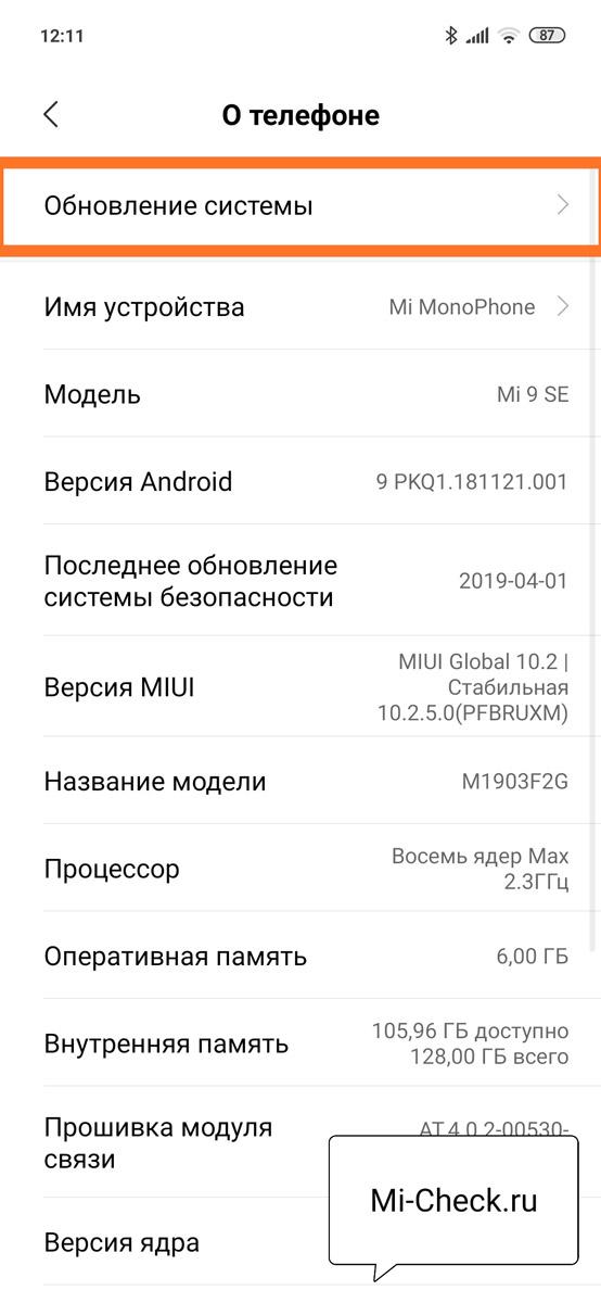 Меню Обновление Системы на Xiaomi