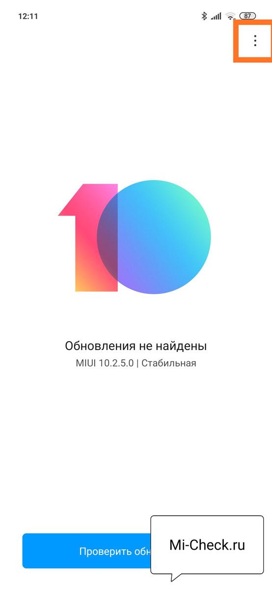 Настройки обновления прошивки MIUI на Xiaomi