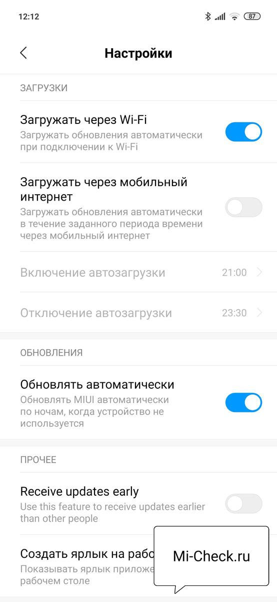 Пункты, которые нужно отключить для того, чтобы MIUI не обновлялась автоматически на Xiaomi